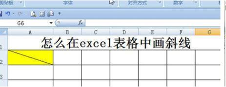 怎么在excel中画斜线 如何在excel中画斜线