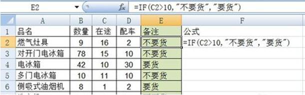 if函数的使用方法 if函数如何使用