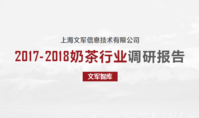 文军智库-2017-2018奶茶行业调研报告