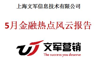 文軍智庫-5月金融熱點風云報告