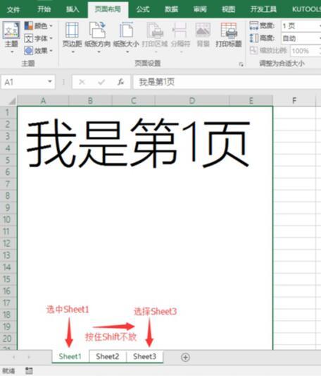 excel页码怎么设置 excel页码设置方式