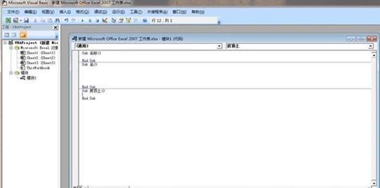 excel宏的使用 Excel宏如何进行录制与调用
