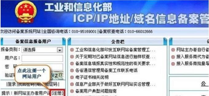 icp备案申请 icp备案怎么办理