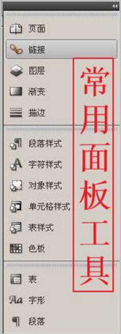 indesign教程 indesign常用工具使用