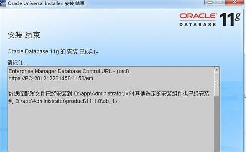 oracle数据库教程 oracle数据库基础使用方法