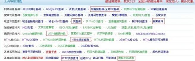 seo工具哪个好 网站seo工具哪个好