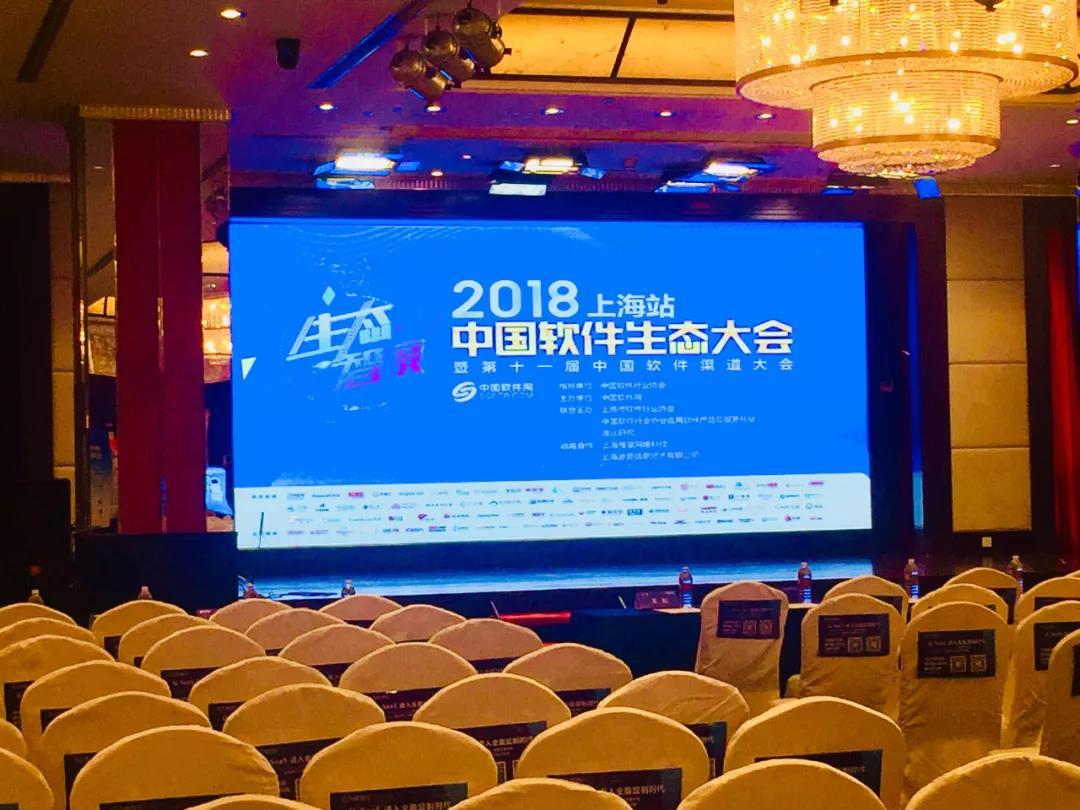 """品牌营销工具""""洞察之眼""""亮相中国软件生态大会"""