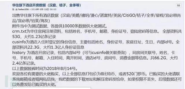 华住旗下所有酒店信息疑被泄,数据就是生意?