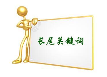 长尾关键词 目标关键词和长尾关键词的区别在哪