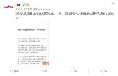 """周讯:作家六六微博痛批百度广告;ofo""""视听风暴""""订单量涨400%"""