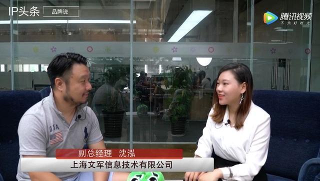 文军营销CMO沈泓受邀专访:产品结合服务,赋能品牌营销
