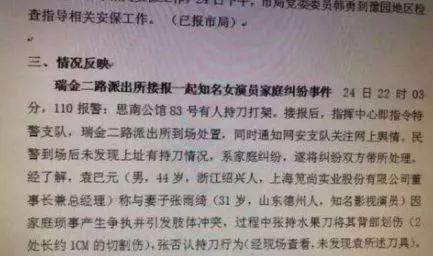 张雨绮的这波危机公关能打满分,口碑营销不能塌