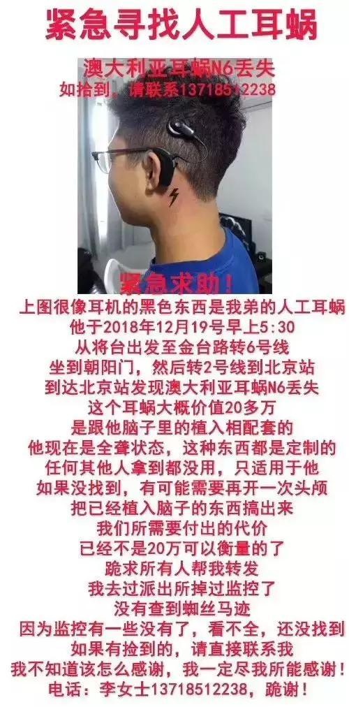 舆情分析 | 人工耳蜗丢失事件反转?