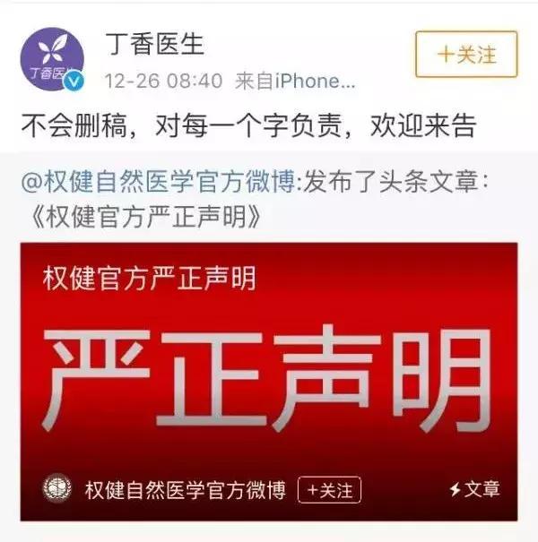 丁香医生与百亿保健帝国权健公司之争