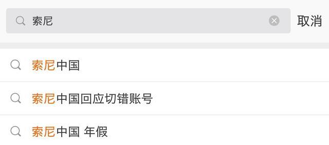 这是索尼中国区最成功的营销