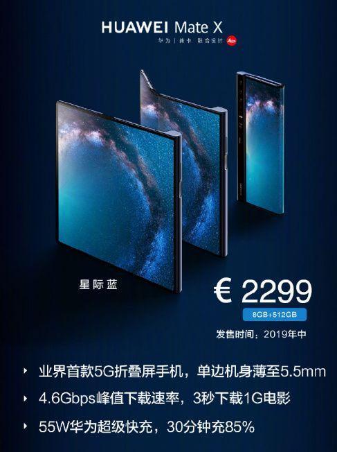 周訊:華為發布折疊屏5G手機,售價1.7萬元;愛奇藝CEO透露演員薪酬