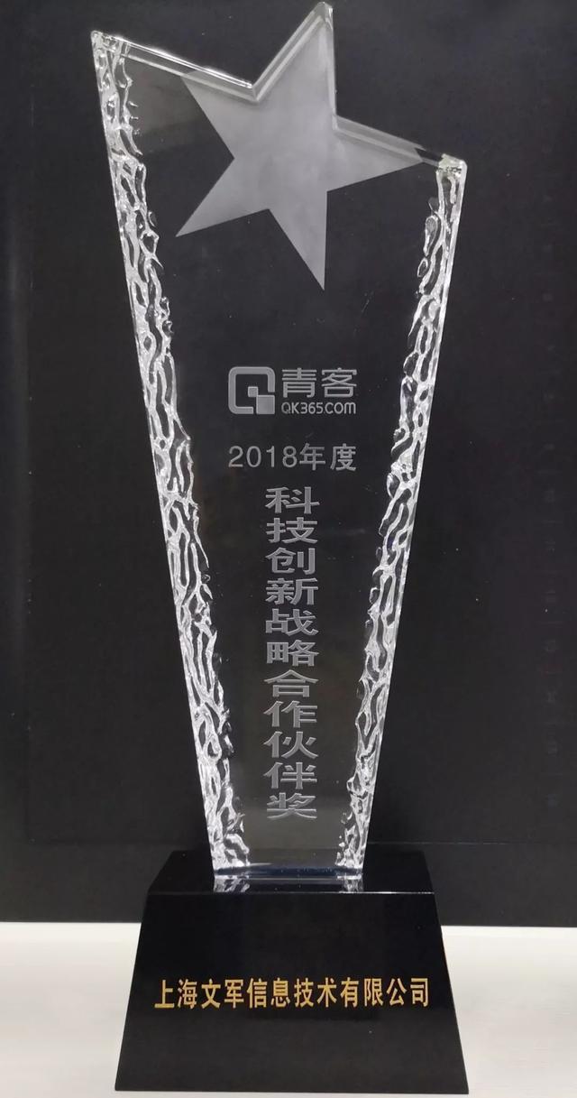 """文军营销被青客授予""""科技创新战略合作伙伴奖"""""""