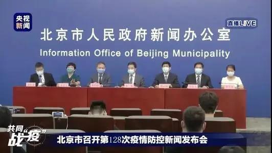 周訊:北京百事食品一分廠出現新冠病例;瑞幸董事長名下兩家實體將被清算